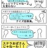 4/22 モヤさまin町田