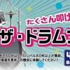 【町田 ザ・ドラムフェア】 1日目ドラムクリニックレポート!