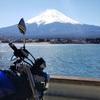 2020年3月 富士五湖ツーリング 神奈川県発~山梨県