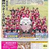 読売ファミリー9月25日号は、神戸ウオーク特集です!