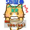 【緊急】パスワード変えましたか?SBI証券に口座を持っている皆さんへ!