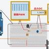 TinkercadによるArduinoシミュレーション28 ~ DCDCコンバーター