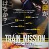 「トレイン・ミッション」
