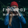 TikTok神曲『123我爱你』歌詞・ピンイン・和訳