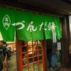 【仙台旅行記④】松島 福浦橋と村上屋餅店の絶品づんだ♡