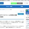『キーマンズネット』に、コンタクト管理サービスformunに関する記事が掲載されました