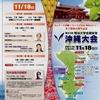 全国校友沖縄大会に参加し周辺旅行を行いました
