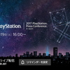 9月19日(火)16時『2017 PlayStation® Press Conference in Japan』