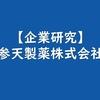 【製薬企業研究】参天製薬株式会社