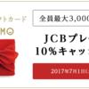 JCBプレモカード10%キャッシュバックキャンペーンで最大3,000円もらえる!Amazonギフト券がオススメ