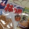 亀田製菓:柿の種:玄米