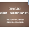 【高校入試】志願者・保護者の皆さまへ