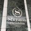 地元民は超絶お得なシェラトングランドホテル広島・クラブルーム滞在記