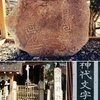 【古代文字の謎】継体天皇 伝承の地 安閑神社に残る【神代文字の石】