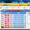 熊本AS【塩田】