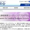 修士1年目から給付型奨学金をもらった件(リーディング大学院って何ですか?)