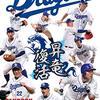 Salaries of NPB Chunichi Dragons Players in 2020