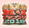 M-1グランプリ2018 NON STYLE 石田の解説と共に漫才を見たい