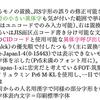 表外漢字の正字化_13