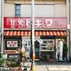 【昭和レトロ】豊橋市「甘党トキワ」15分待ってでも食べたい大判焼きが人気!