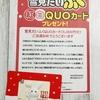 【当選報告】雪見だいふく紅白QUOカード5,000円分