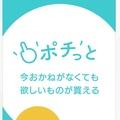 【使い方まとめ】「バンドルカード」が他のキャッシュレスアプリと違うところ【Kyashとの違い】