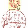 【風景印】野部郵便局(&磐田市内風景印使用局一覧)