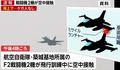 そろそろ気づけよ日本、まるで子供がプラモデルを買い集めるかのように大型兵器を購入する安倍政権 →「日本は莫大なお金を払い、米国の防波堤になるわけです」