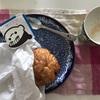『パンオショコラ』メゾンカイザー