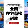 ZOZOテクノロジーズ、日本全国から就業可能な 「全国在宅勤務制度」を導入 ~ 全国から新たに30名のエンジニアを募集。場所にとらわれない令和の働き方を推進 〜