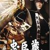 忠臣蔵 5(最終話 討入り 狙うは怨敵・吉良上野介の首でござる!)のDVD