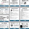 【令和2年改定版】薬局掲示物一覧
