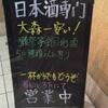 【安い!】1杯350円!日本酒の価格破壊!大森駅『地酒BAR源さん』に行ってきた話
