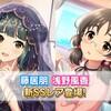 SSR藤居朋、SSR浅野風香が登場!