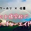 【ニュージーお仕事体験談】 Vol.3 特別支援学校でTA(ティーチャーエイド)