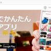 【悲報】メルカリが5月28日よりバージョンアップ!Android5.0未満の機種は動作サポート対象外に!