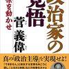 菅 義偉は首相である自分には「説明できること」と「説明できないこと」とがあるといいはっている,だが,本当は「説明する気がない逃げ腰の意思」と「説明できる能力がもともとないこと」とが「ともに同居している」に過ぎない