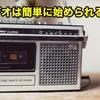 【Anchor】ラジオはこうすれば超簡単に始められる!!!
