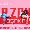 【オススメ】VR ZONE OSAKAを全力で楽しむ方法・おすすめ4選【大阪観光】