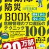 今日の一冊☆読む防災グッズ!「自衛隊防災BOOK」
