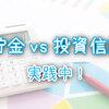 【実践中】貯金と投資信託どちらが貯まる?実践スタート!