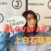 上白石萌歌さんのFMラジオ「#LOVEFAV」に期待!〜LOVEなもの,FAVORITEなものをシェアする1時間〜