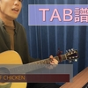 【TAB譜】Flare / BUMP OF CHICKEN【弾き語り】