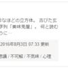 17位@漫画原作小説コンテスト@カクヨム
