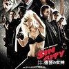「シン・シティ 復讐の女神」映画感想