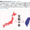 2021年3月11日  - 東日本大震災から10年 -