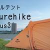 【風景写真】密を避けて川沿いでテント泊しました