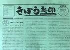 【広報部長雑記】きぼう新聞 72号 | そっとしまってある言葉をすくい上げて