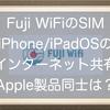 Fuji WiFiのSIMカードはiPhoneのインターネット共有で使えるのか?テザリングはだめだけど、iOS/iPadOS同士ならもしかしたら・・・