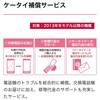 【iPhone水没】ドコモの「ケータイ補償サービス」で同機種の新品と交換出来るだと…!?